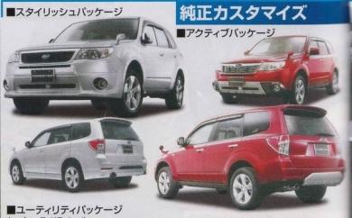 Создатели Forester 2008 постарались сделать автомобиль более удобным