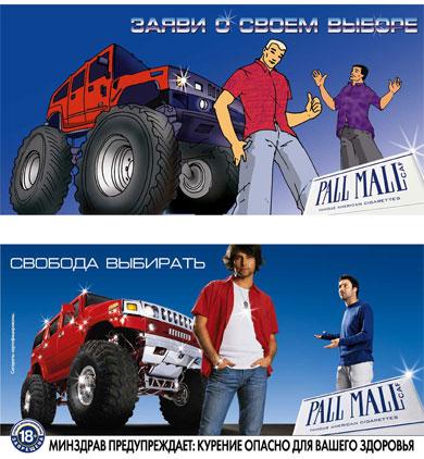 Хаммер позирует  для рекламы Pall Mall